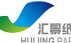 贵州汇景纸业有限公司