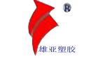 安徽雄亚塑胶科技无限公司