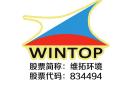 深圳维拓环境科技股份有限公司