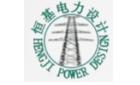 山东合锐恒基电力设计咨询有限公司