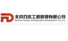 北京方达工程管理有限公司