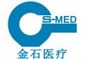 深圳市金石医疗科技有限公司