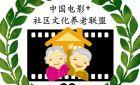 南京苏漫社区数字电影院线有限公司
