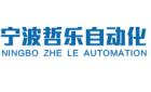 宁波哲乐自动化有限公司