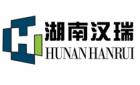 湖南汉瑞新材料科技无限公司