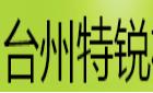 台州特锐机械设备有限公司