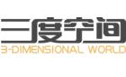深圳市三度空間有限責任公司