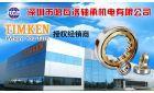 深圳市哈瓦洛轴承机电有限公司