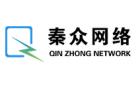 陕西秦众网络信息技术有限公司