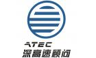 深圳高速工程顾问有限公司杭州分公司