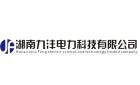 湖南九沣电力科技有限公司