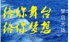 深圳市梦启天扬文化有限公司