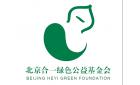 北京合一绿色公益基金会最新招聘信息