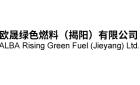 欧晟绿色燃料(揭阳)有限公司