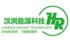 浙江漢潤能源科技有限公司