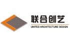 深圳联合创艺建筑设计有限公司湛江分公司