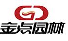 重庆金点园林股份有限公司