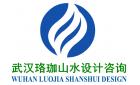 武汉珞珈山水设计咨询有限公司