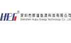 深圳市晖谱能源科技有限公司