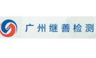 广州继善建筑技术有限公司