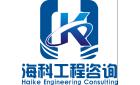 上海海科工程咨询有限公司