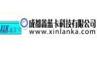 成都鑫藍卡科技有限公司