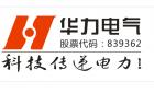 广东华力电气股份有限公司