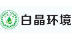 河北白晶环境科技有限公司