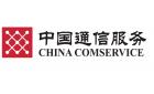 四川省通信產業服務有限公司宜賓市分公司
