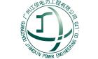 广州江信电力工程有限公司
