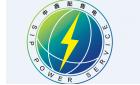 苏州工业园区中鑫配售电有限公司