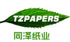 云梦同泽纸业包装有限公司