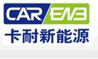 南昌卡耐新能源有限公司