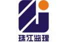 海南珠江工程监理有限公司