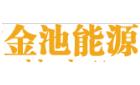 深圳市金池能源科技有限公司