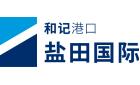 盐田国际集装箱码头有限公司