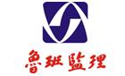 深圳市魯班建設監理有限公司