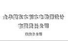 金华市婺东水利水电勘测设计有限责任公司淳安分公司