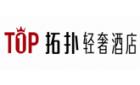赤峰市拓扑轻奢酒店有限公司