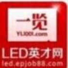 LED职业交流