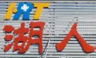 东莞市湖人刀具科技有限公司