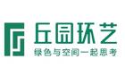 广州丘园环境艺术有限公司