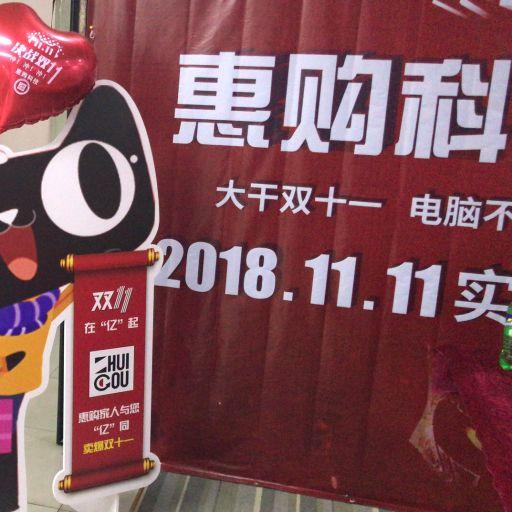 辽宁惠购网络科技有限公司