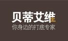 广州贝蒂艾维贸易有限公司