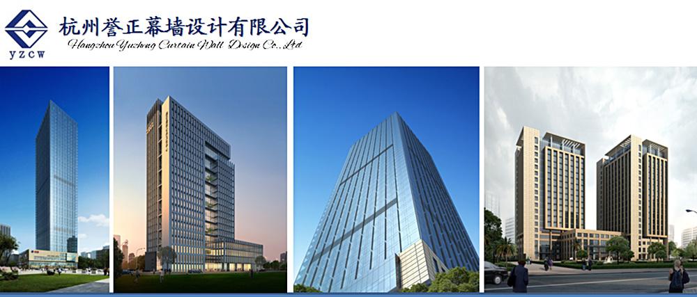 杭州誉正幕墙设计_杭州誉正幕墙在线欧派3d设计设计教程图片