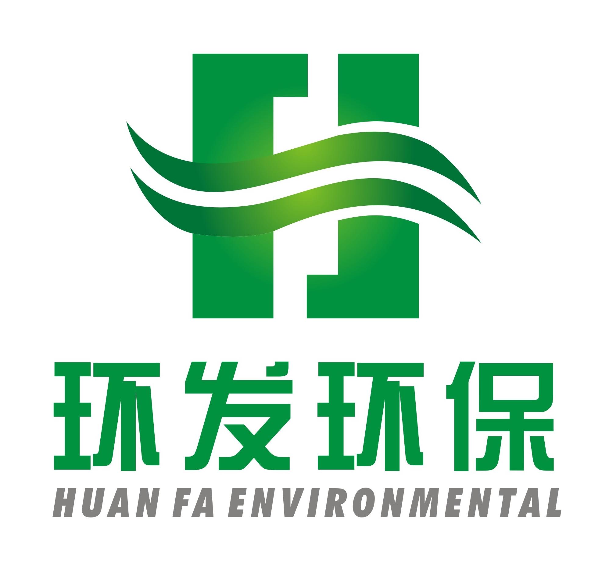广州环发环保工程有限公司